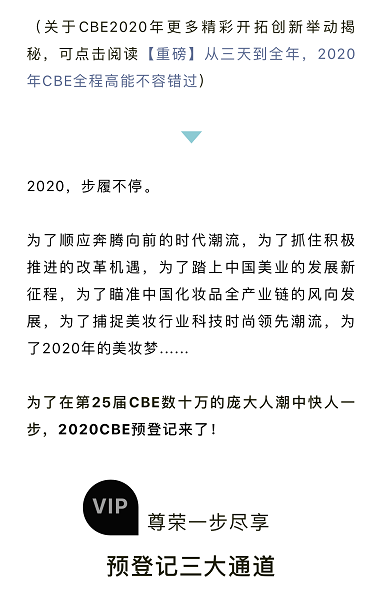 中国美容博览会